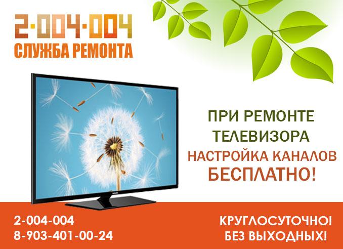 ремонт телевизоров в Ростове-на-Дону